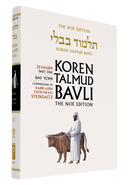 Vol. 33 Zevahim Part 1