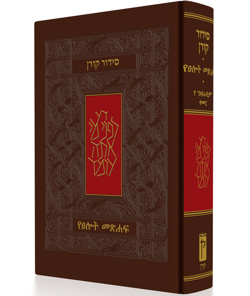 The Hebrew/Amharic Koren Siddur