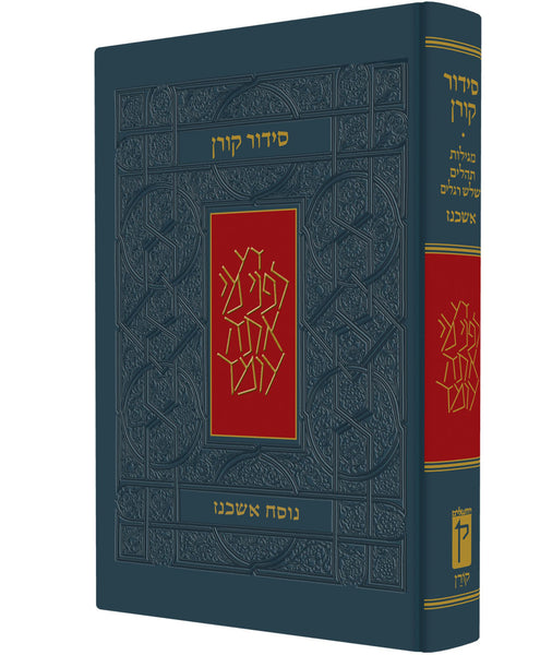 The Koren Siddur