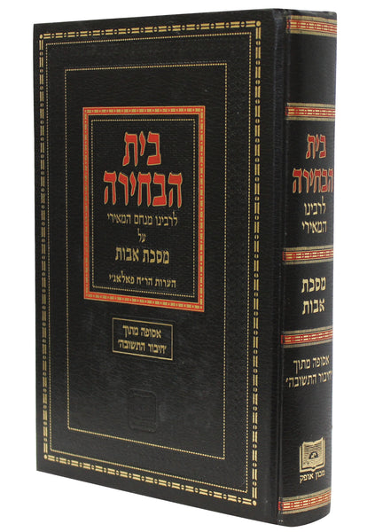 Beit ha-Behirah by R. Menachem ha-Meiri On tractate Avot