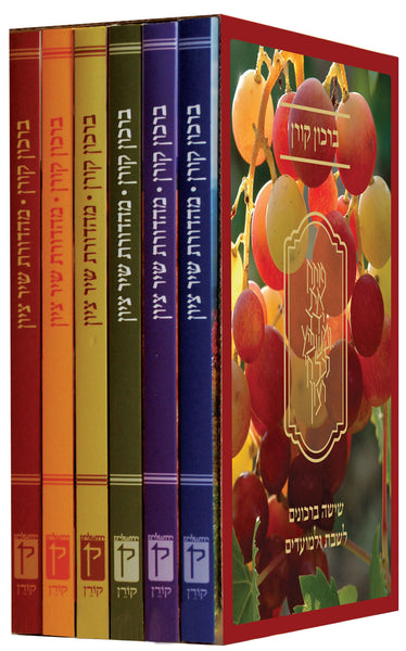 The Koren Shir Tziyon Birkon - set