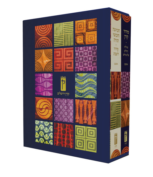 Decorative Shabbat Humash and Siddur