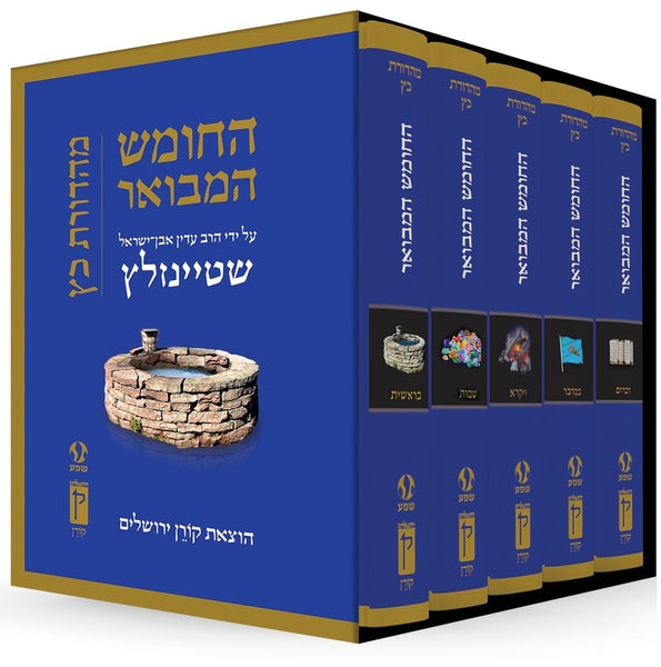 The Koren Steinsaltz Tanakh HaMevoar - Humash Set