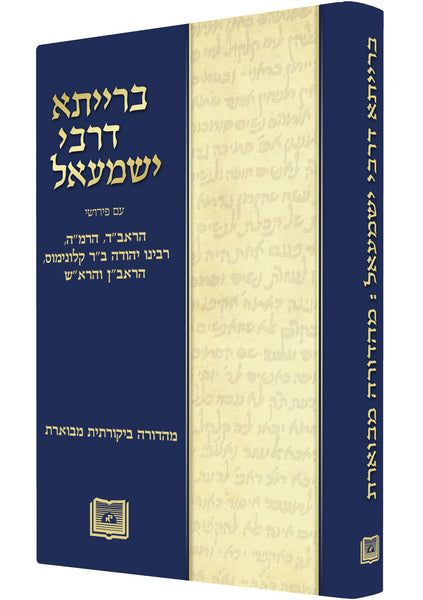 Baraita de-R. Ishmael with the medieval commentaries of Rabad, Ramah, Yihusei Tannaim Wa-Amoraim, Raban, Rosh