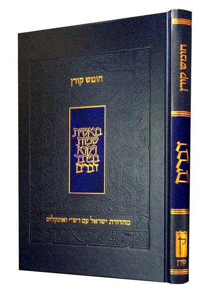 The Koren Israel Humash with color Index - Devarim