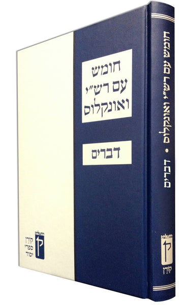 The Koren Israel Humash - Devarim