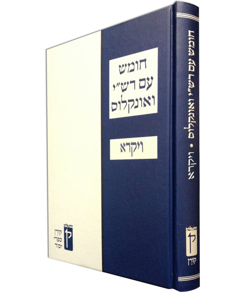 The Koren Israel Humash - Vayikra