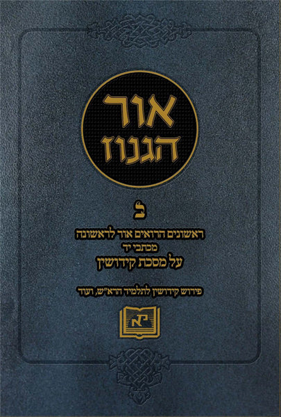 Or Haganuz Volume II