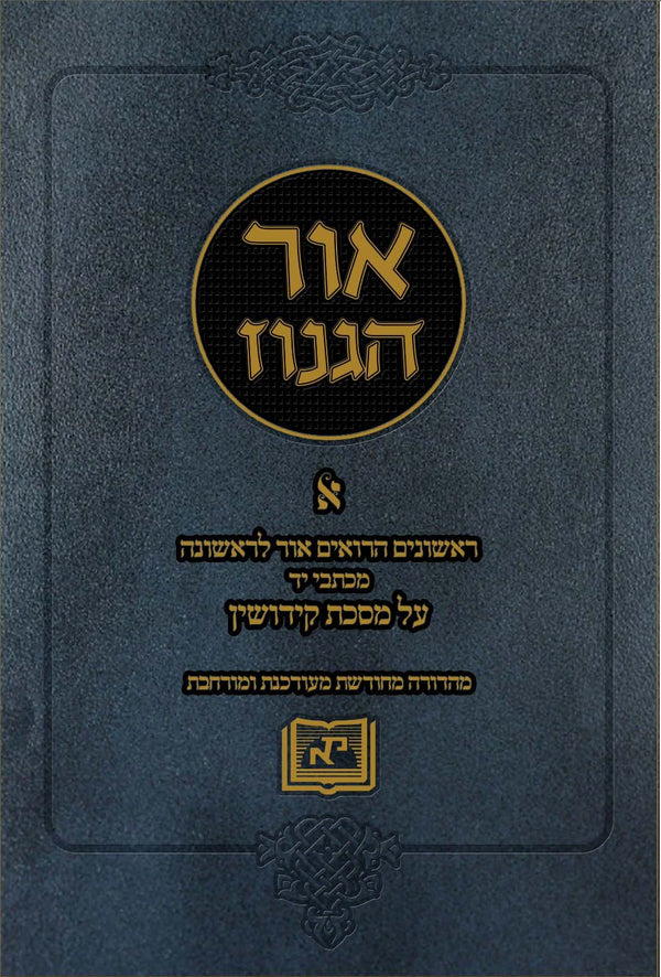 Or Haganuz on tractate Kiddushin, Volume I