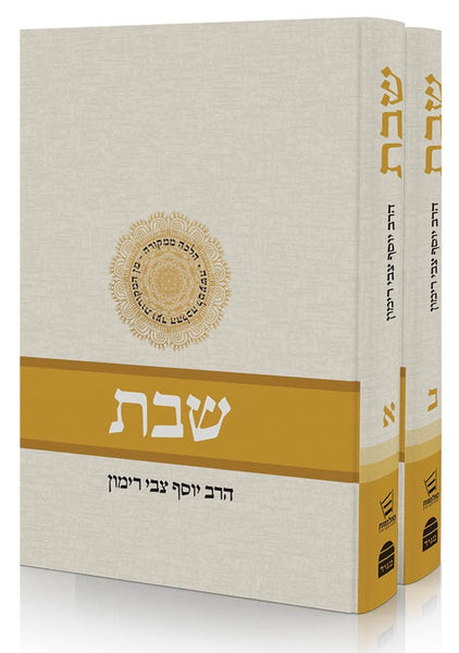 Shabbat - Two volume set (Hebrew edition)