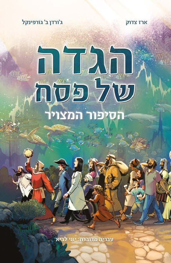 Passover Haggadah Graphic Novel (Hebrew Edition)
