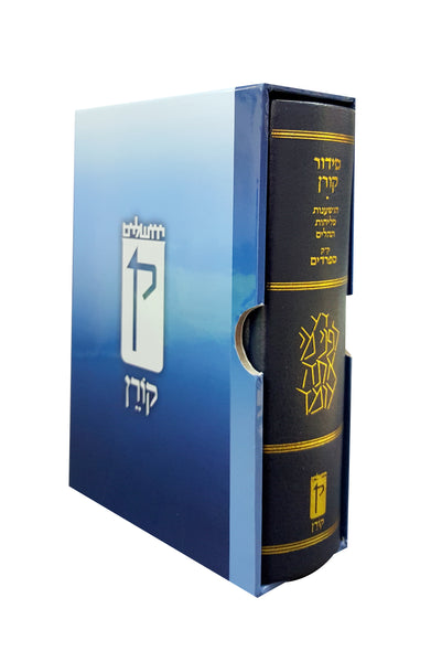 Koren Blue Leather Pocket Siddur