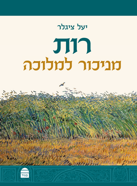Ruth - Hebrew Edition