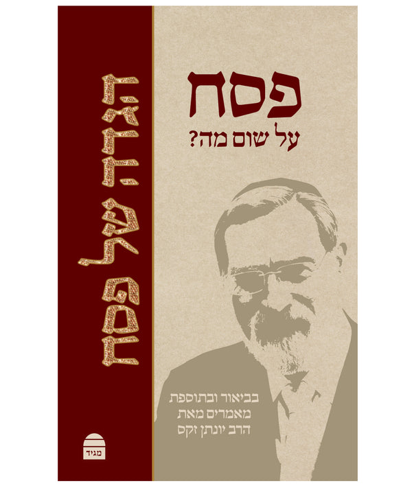 The Koren Jonathan Sacks Haggada (Hebrew)