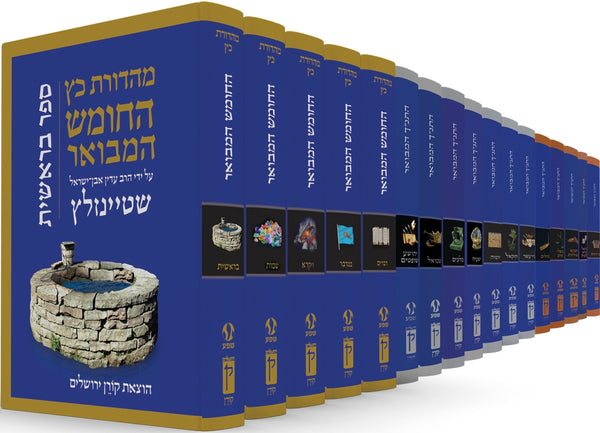 The Koren Steinsaltz Tanakh HaMevoar - Set