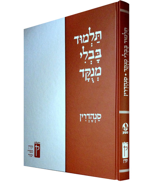 The Koren Talmud Menukad - Sanhedrin