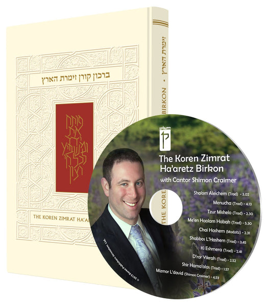 The Koren Zimrat Ha'Aretz Birkon With CD
