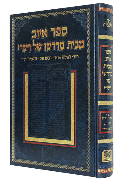 The Book of Job with the commentaries of Rashi, Rabbenu Jacob b. Meir Tam, and a disciple of Rashi