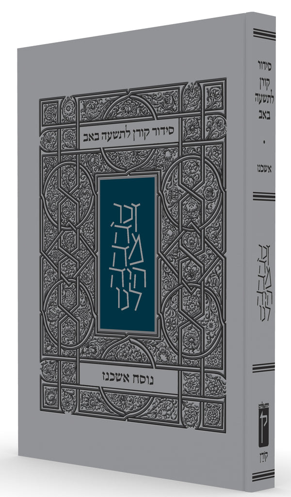 The Koren Siddur for Tisha B'Av