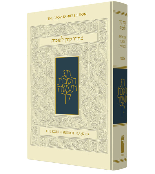 The Koren Sacks Sukkot Mahzor
