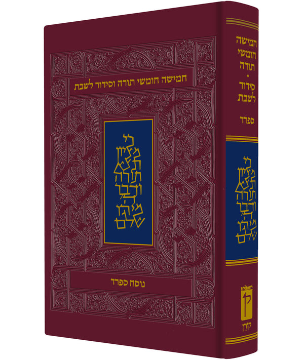 The Koren Shabbat Humash