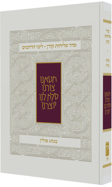 The Koren Seder Selihot