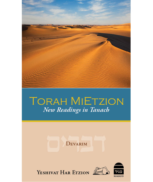 Torah MiEtzion Devarim