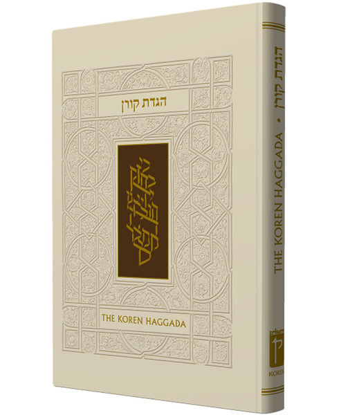 Hebrew/Amharic Illustrated Haggada