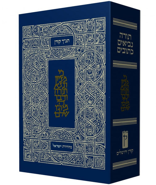 The Koren Presentation Tanakh