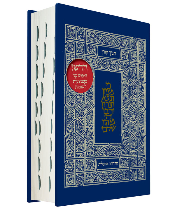 The Koren Classic Tanakh Ma'alot Edition