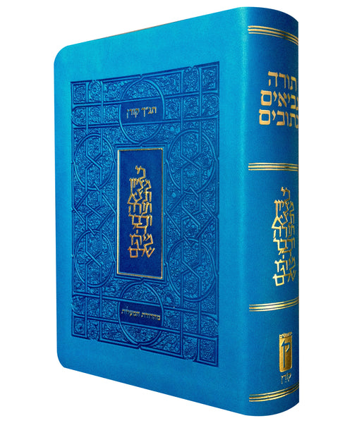 The Koren Classic Tanakh Ma'alot Edition - Blue
