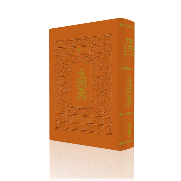 The Koren Classic Tanakh Ma'alot Edition - Orange