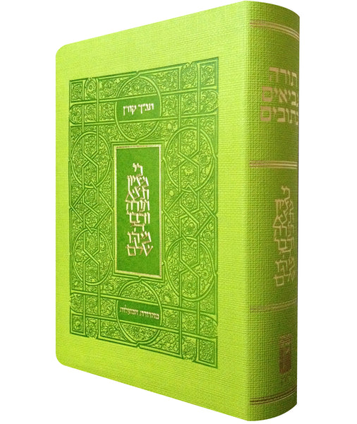 The Koren Classic Tanakh Ma'alot Edition - Green