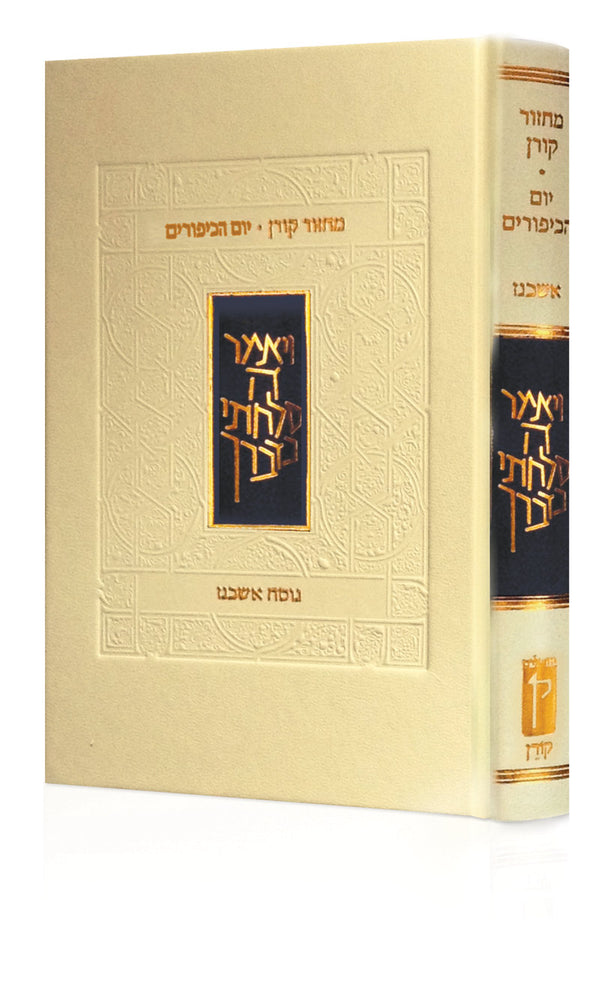 The Koren Classic Yom Kippur Mahzor