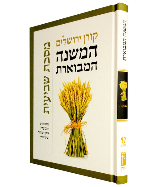 The Koren Mishna - Shviit Excerpt
