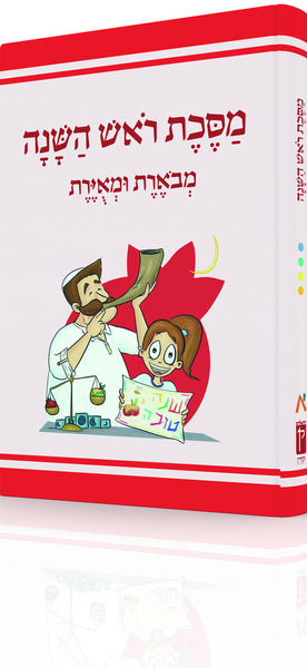 The Annotated and Illustrated Masekhet Rosh HaShana