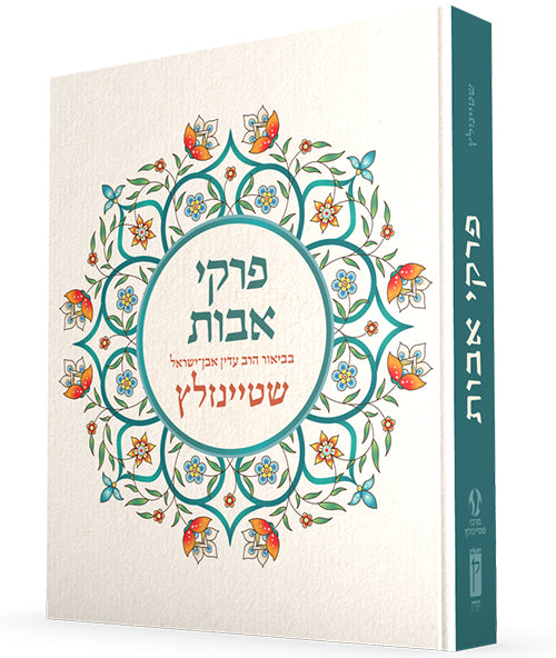 Pirkei Avot with Commentary by Rabbi Even-Israel Steinsaltz