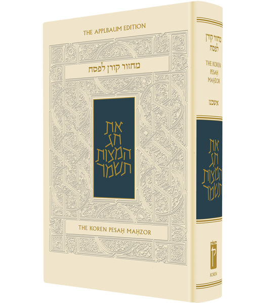 The Koren Sacks Pesah Mahzor