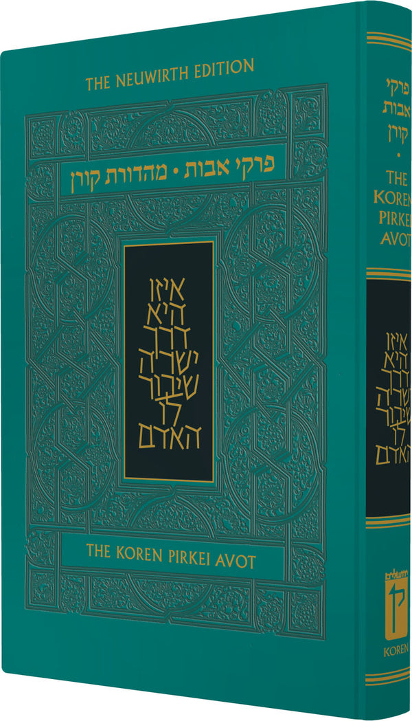 The Koren Pirkei Avot