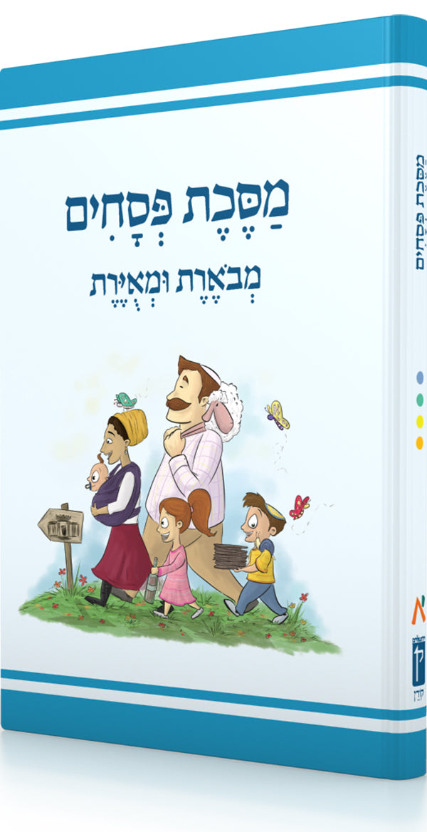 The Annotated and Illustrated Masekhet Pesahim