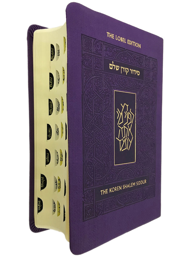 Koren Shalem Siddur Purple