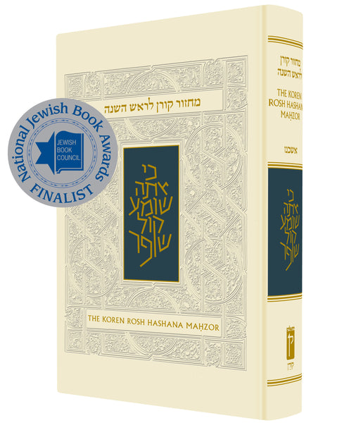 The Koren Sacks Rosh HaShana Mahzor