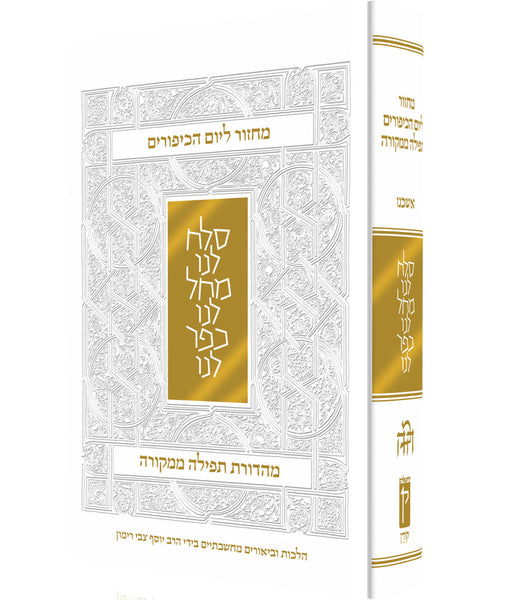 The Rimon Yom Kippur Mahzor