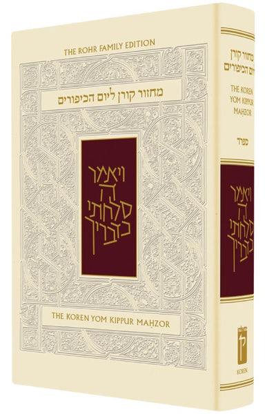 The Koren Sacks Yom Kippur Mahzor