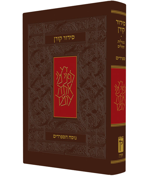 The Koren Classic Siddur
