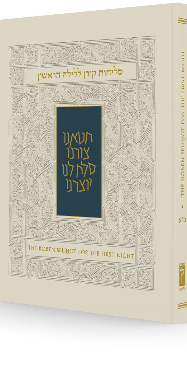 Koren Selihot for the First Night