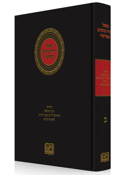Torat Kohanim - Volume 2 Commentaries of Rabbenu Shemu'el, Ascribed to Rash of Sens, Heber haKohanim by R. Hayyim Hebraya to Parashat Vayikra