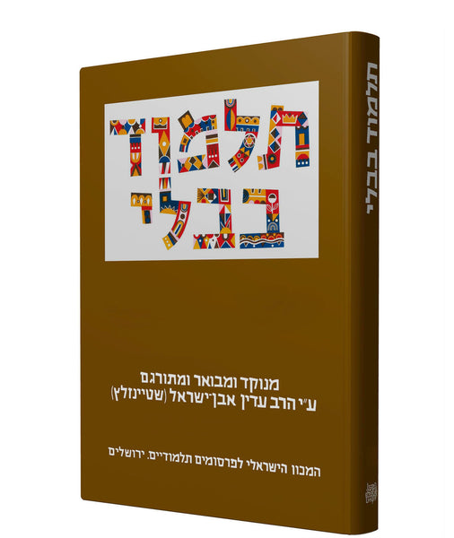 The Steinsaltz Talmud Bavli - Bava Kamma Part 1
