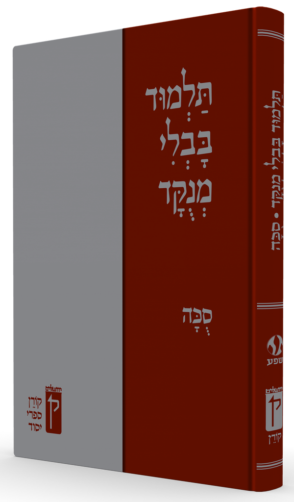 The Koren Talmud Menukad - Sukka