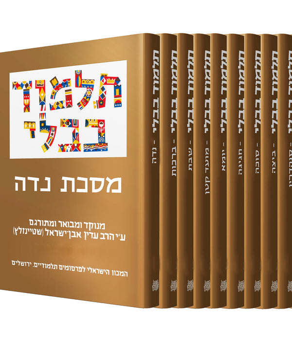 Steinsaltz Talmud Bavli - 44 Volume set